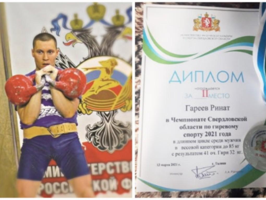 Житель Верхней Туры Ринат Гареев стал серебряным призером Чемпионата Свердловской области по гиревому спорту в городе Талица.