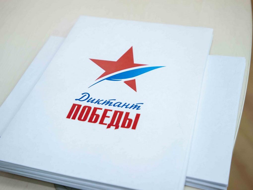 В преддверии 9 Мая проводится международная историческая викторина «Диктант Победы». Только в Свердловской области запланировано около