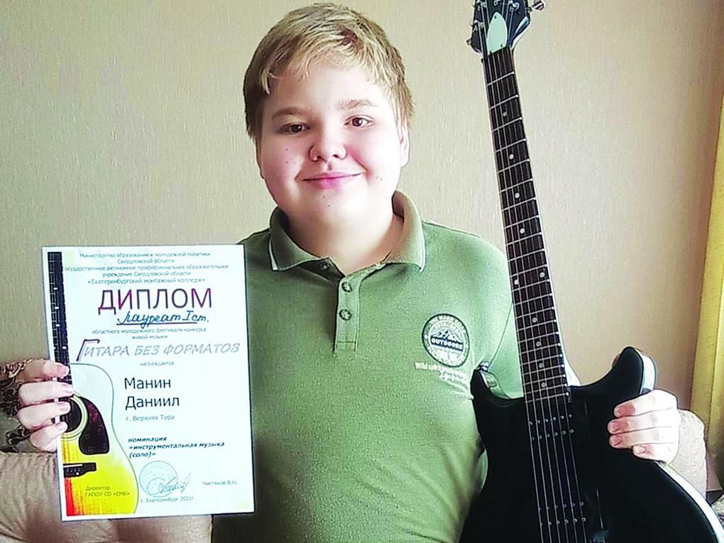 Студент Верхнетуринского механического техникума Даниил Манин стал дипломантом 1 степени в одной из номинаций VII открытого