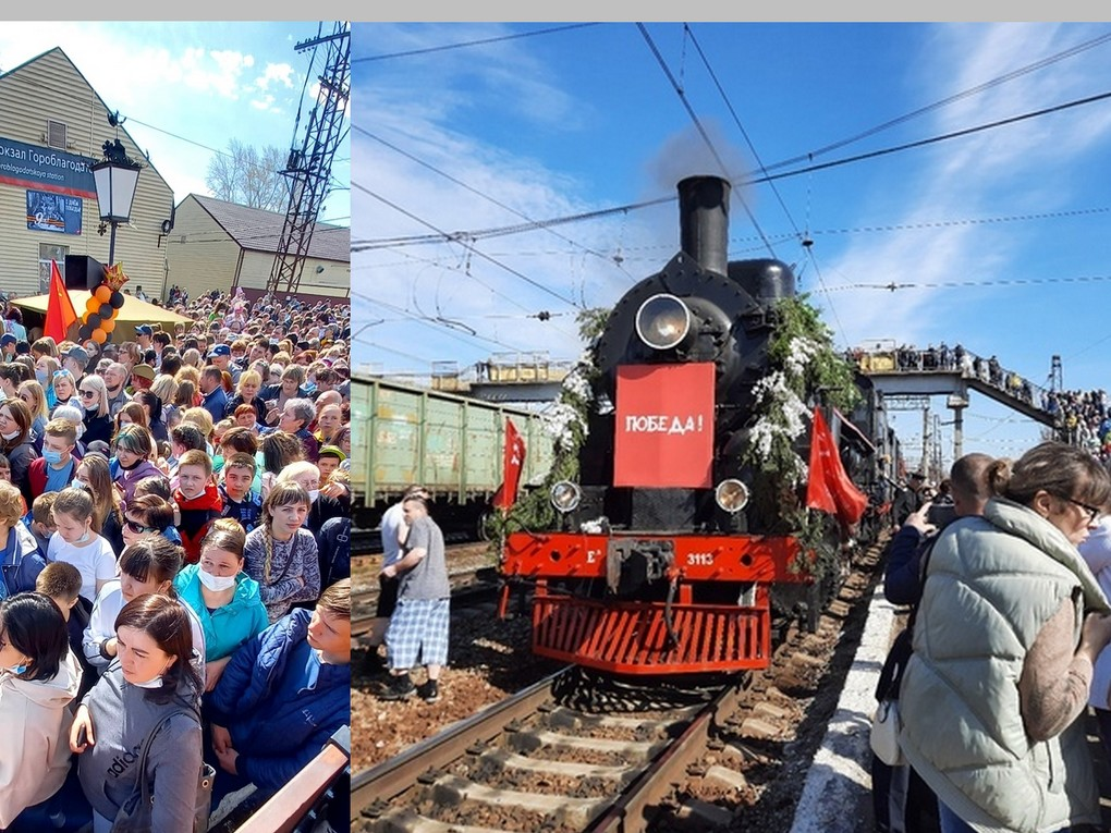 5 мая на станцию Гороблагодатская из Пермского края прибыл «Поезд Победы». Эшелон простоял у платформы один час, и для такого
