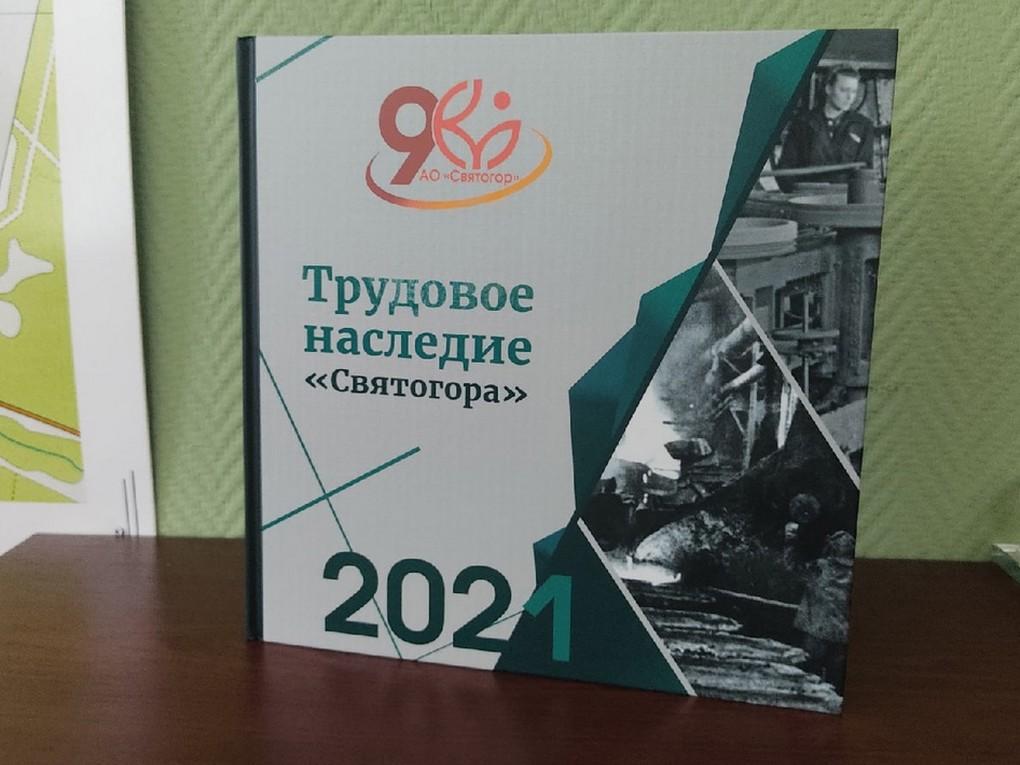 Выход книги «Трудовое наследие «Святогора» приурочено к 90-летию красноуральского медеплавильного комбината