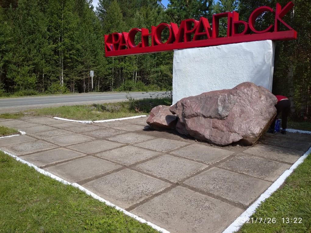 Трудовые отряды и работники центра «Молодёжная галактика» благоустроили территорию около стелы «Красноуральск» на въезде в город.