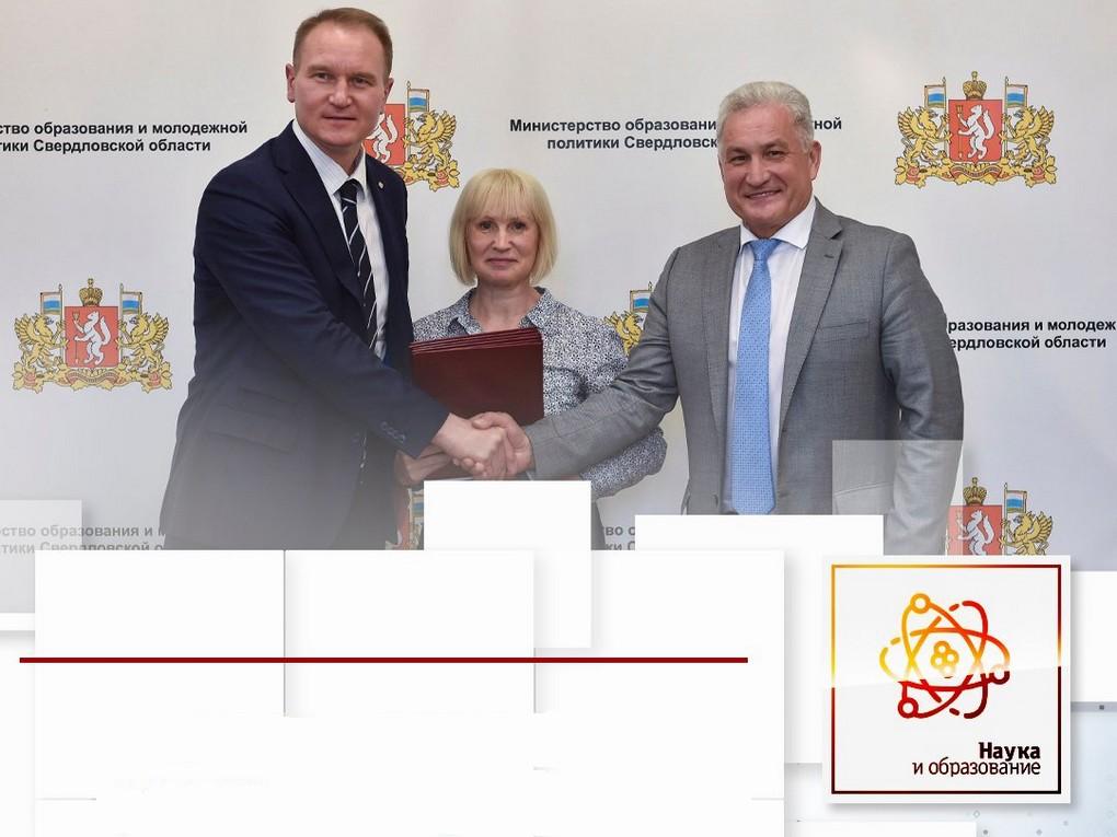 УГМК и Министерство образования и молодежной политики Свердловской области заключили соглашение о подготовке на базе Уральского